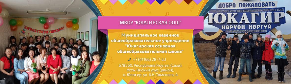"""МКОУ """"Юкагирская ООШ"""""""